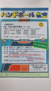 三芳町 ハンドボール教室のお知らせ