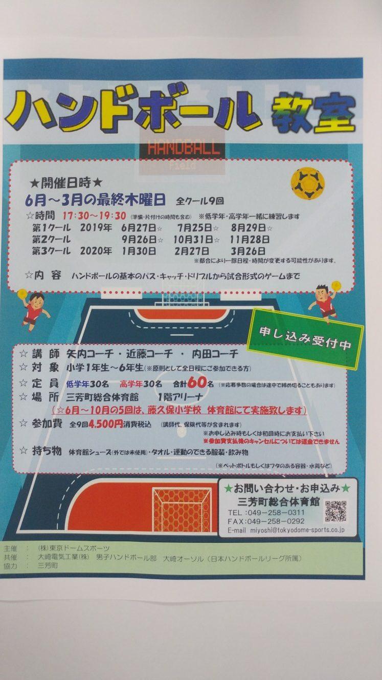 三芳 町 体育館