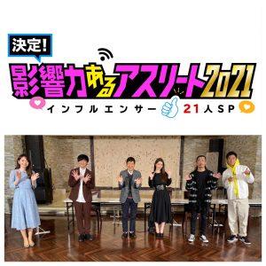 【メディア情報】土井レミイ杏利 影響あるアスリート2021