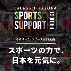 【ららぽーと・ラゾーナ合同企画】スポーツの力で、日本を元気に